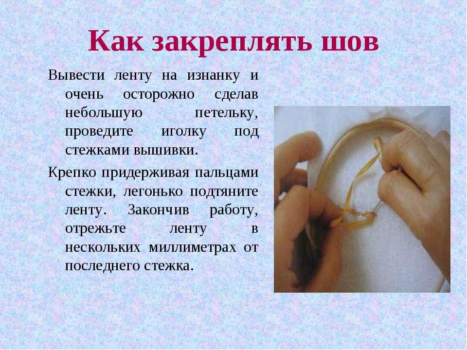 Как закреплять шов Вывести ленту на изнанку и очень осторожно сделав небольшу...
