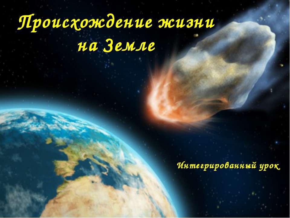 Интегрированный урок Происхождение жизни на Земле