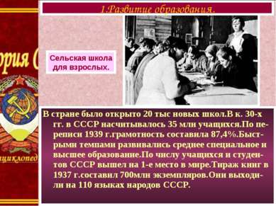 В стране было открыто 20 тыс новых школ.В к. 30-х гг. в СССР насчитывалось 35...