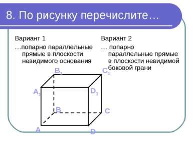 8. По рисунку перечислите… Вариант 1 …попарно параллельные прямые в плоскости...