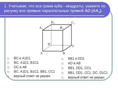1. Учитывая, что все грани куба - квадраты, укажите по рисунку все прямые пар...