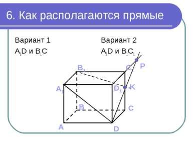 6. Как располагаются прямые Вариант 1 A1D и B1C Вариант 2 A1D и B1C1