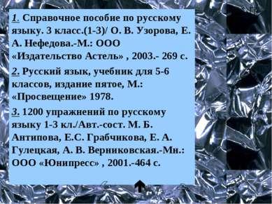 1. Справочное пособие по русскому языку. 3 класс.(1-3)/ О. В. Узорова, Е. А. ...