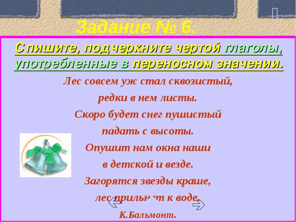 Задание № 6. Спишите, подчеркните чертой глаголы, употребленные в переносном ...