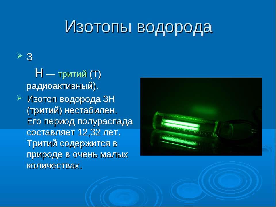 Изотопы водорода 3 Н— тритий (T) радиоактивный). Изотоп водорода 3Н (тритий)...