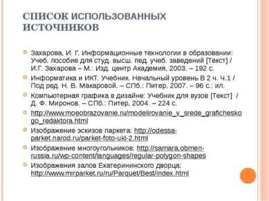СПИСОК ИСПОЛЬЗОВАННЫХ ИСТОЧНИКОВ Захарова,И.Г. Информационные технологии в ...