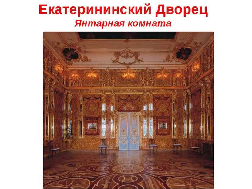 Екатерининский Дворец Янтарная комната