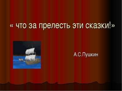 « что за прелесть эти сказки!» А.С.Пушкин