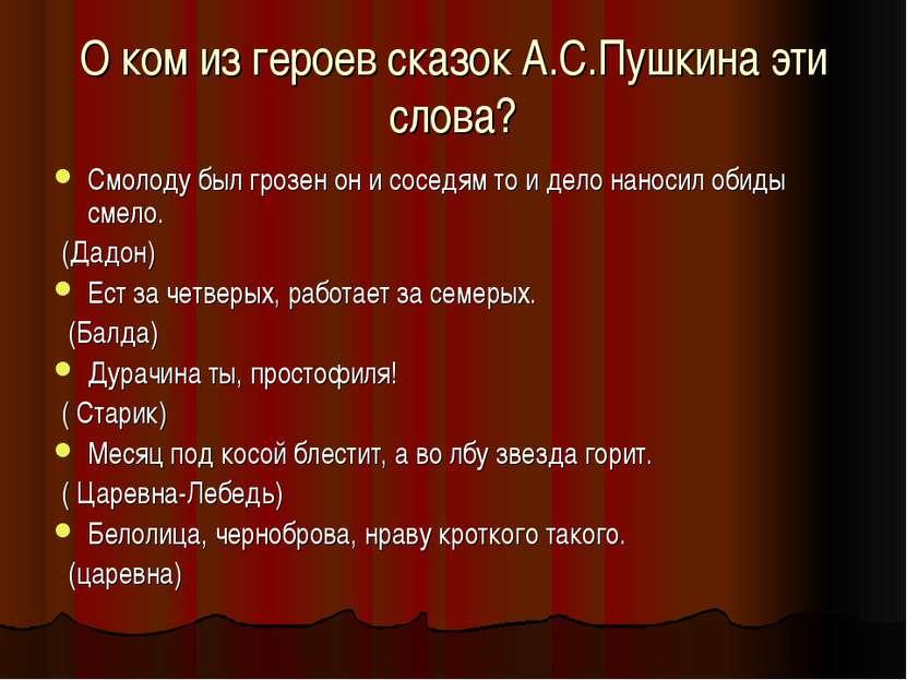 О ком из героев сказок А.С.Пушкина эти слова? Смолоду был грозен он и соседям...