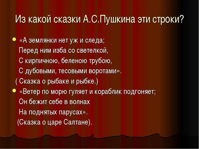 Из какой сказки А.С.Пушкина эти строки? «А землянки нет уж и следа; Перед ним...