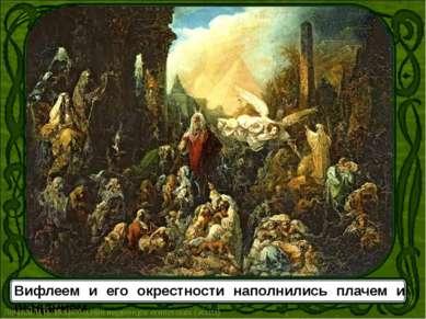 Вифлеем и его окрестности наполнились плачем и рыданием. Ломтев Н.П. Истребле...