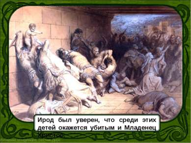 Ирод был уверен, что среди этих детей окажется убитым и Младенец Христос. Изб...