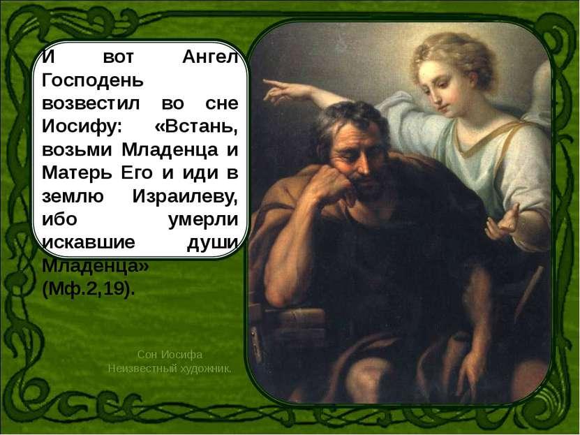 Итак. Иосиф вернулся в свое старое жилище в Назарете, где и поселилось Святое...