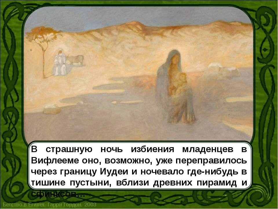 Таким образом, Того, Кто пришел спасти мир, Кто так возлюбил людей, что и душ...