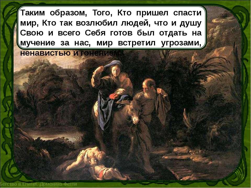 Истина пришла в мир, но люди больше возлюбили тьму. Избиение младенцев. Семир...