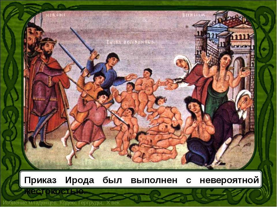 Приказ Ирода был выполнен с невероятной жестокостью. Избиение младенцев. Коде...