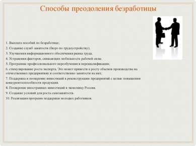 Способы преодоления безработицы 1. Выплата пособий по безработице; 2. Создани...