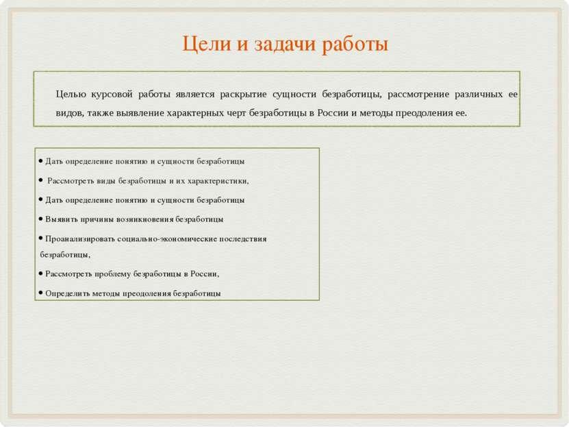 Цели и задачи работы Дать определение понятию и сущности безработицы Рассмотр...