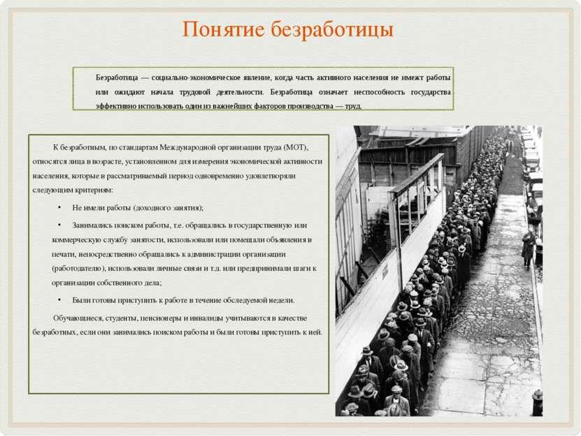 Понятие безработицы Кбезработным, по стандартам Международной организации тр...