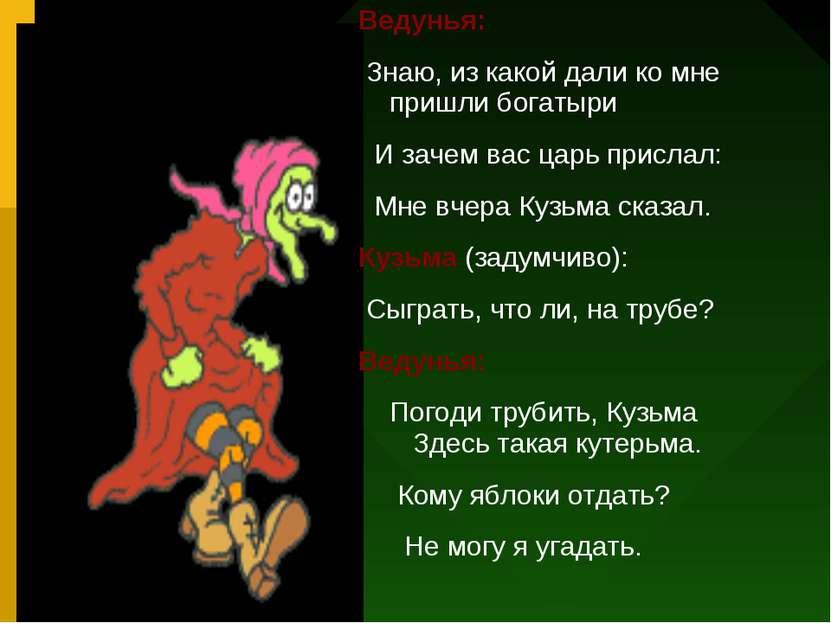 Ведунья: Знаю, из какой дали ко мне пришли богатыри И зачем вас царь прислал:...
