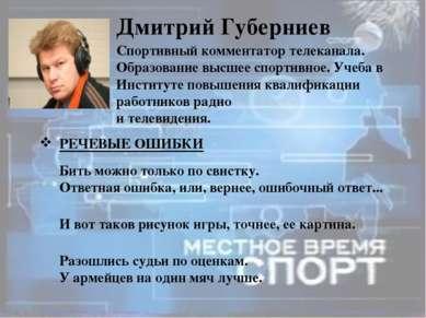 Дмитрий Губерниев Спортивный комментатор телеканала. Образование высшее спорт...