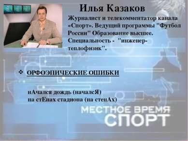 """Илья Казаков Журналист и телекомментатор канала «Спорт». Ведущий программы """"Ф..."""