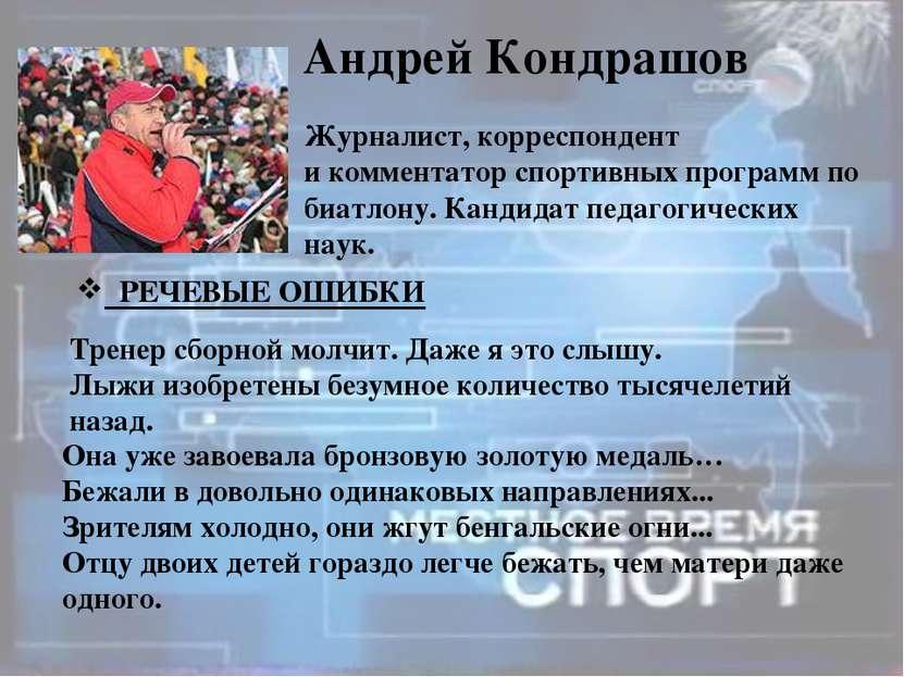 Андрей Кондрашов Журналист, корреспондент и комментатор спортивных программ п...