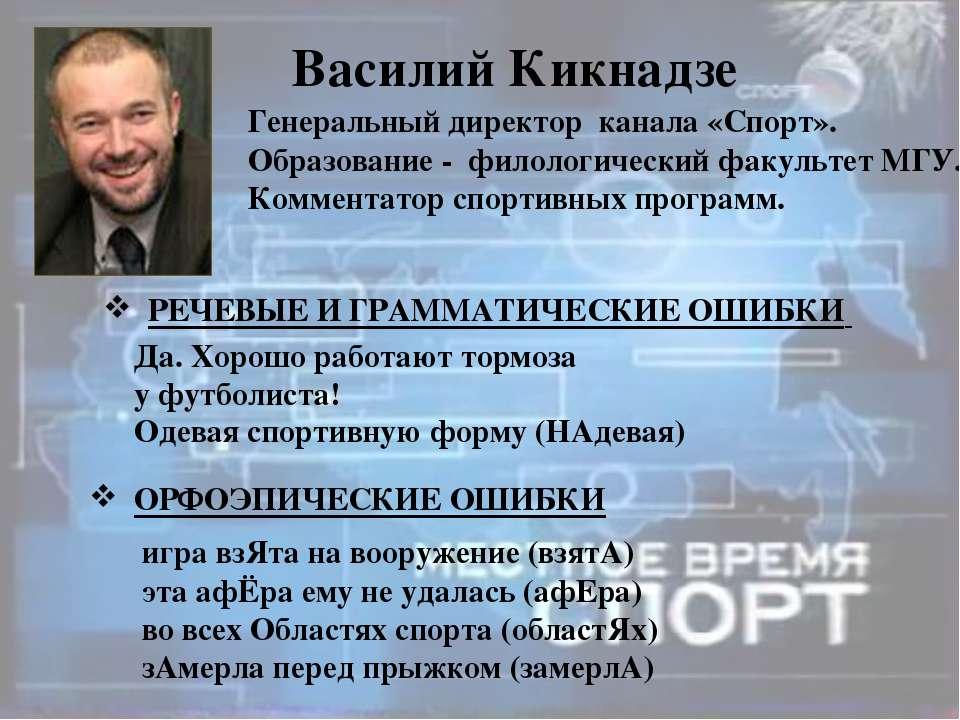 Василий Кикнадзе Генеральный директор канала «Спорт». Образование - филологич...