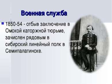 Военная служба 1850-54 - отбыв заключение в Омской каторжной тюрьме, зачислен...