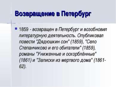 Возвращение в Петербург 1859 - возвращен в Петербург и возобновил литературну...