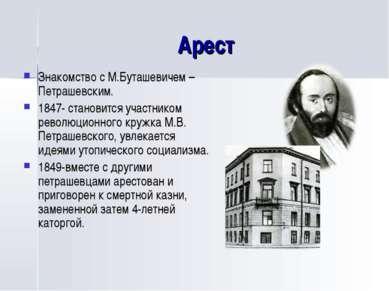 Арест Знакомство с М.Буташевичем – Петрашевским. 1847- становится участником ...