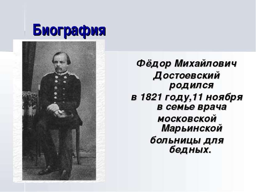 Биография Фёдор Михайлович Достоевский родился в 1821 году,11 ноября в семье ...