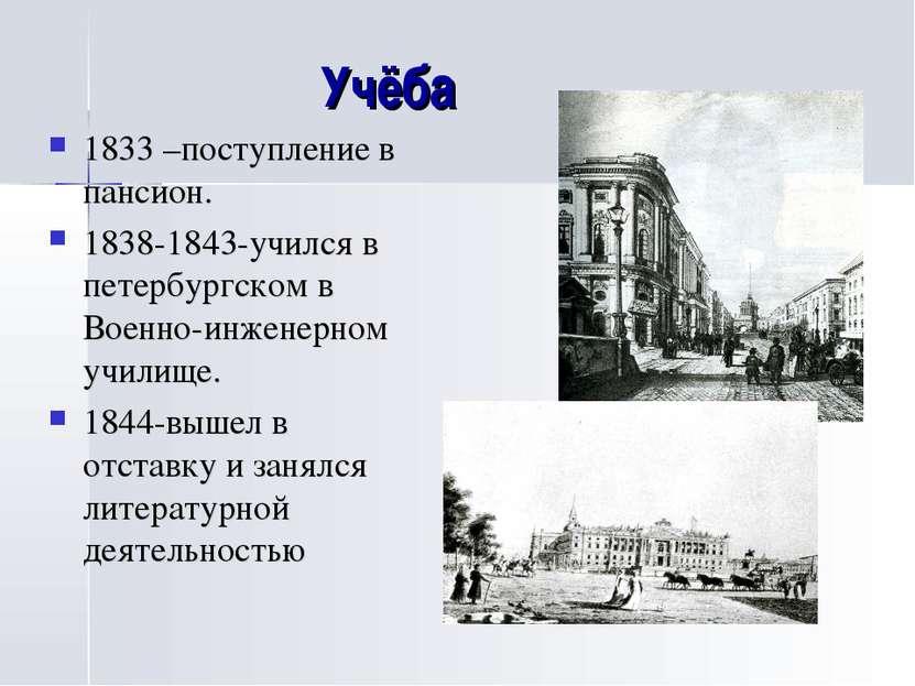 Учёба 1833 –поступление в пансион. 1838-1843-учился в петербургском в Военно-...