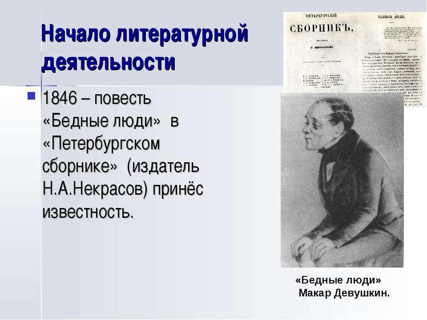 Начало литературной деятельности 1846 – повесть «Бедные люди» в «Петербургско...