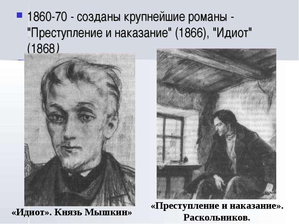 """1860-70 - созданы крупнейшие романы - """"Преступление и наказание"""" (1866), """"Иди..."""