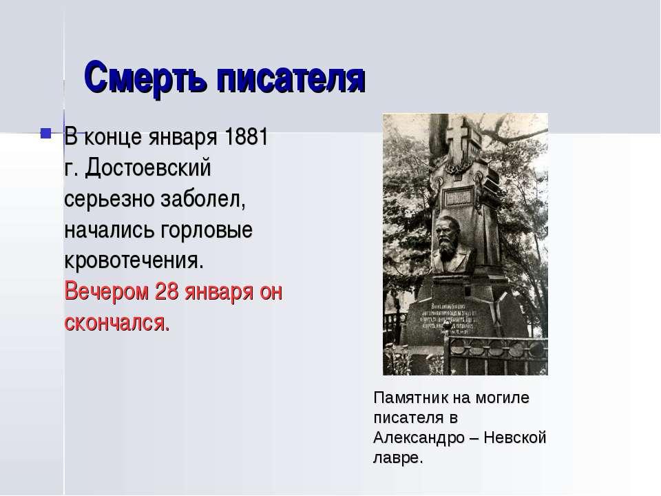 Смерть писателя В конце января 1881 г. Достоевский серьезно заболел, начались...