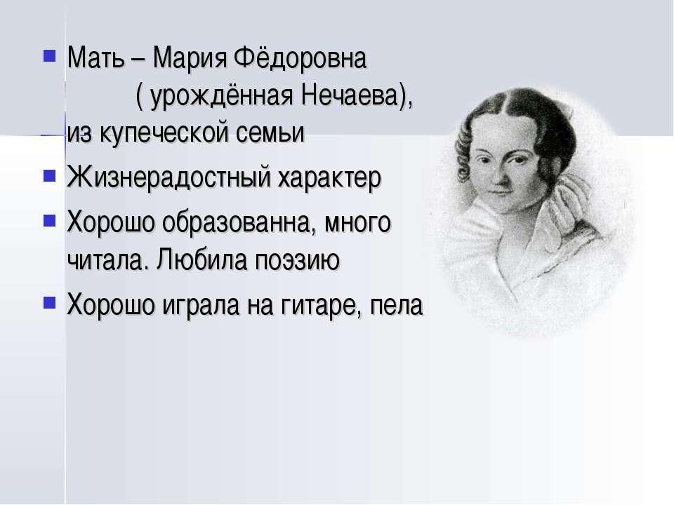 Мать – Мария Фёдоровна ( урождённая Нечаева), из купеческой семьи Жизнерадост...