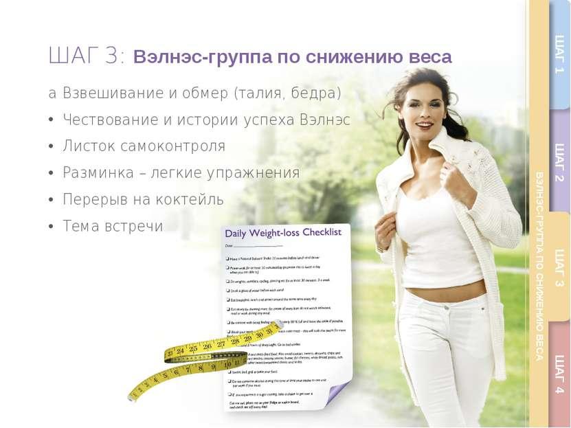 ШАГ 3: Вэлнэс-группа по снижению веса • Взвешивание и обмер (талия, бедра) Че...