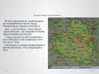 Река Дон на карте Тульской области Во всех справочниках, энциклопедиях, на ге...