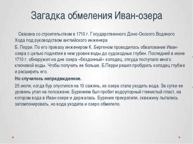 Связана со строительством в 1710 г. Государственного Доно-Окского Водяного Хо...