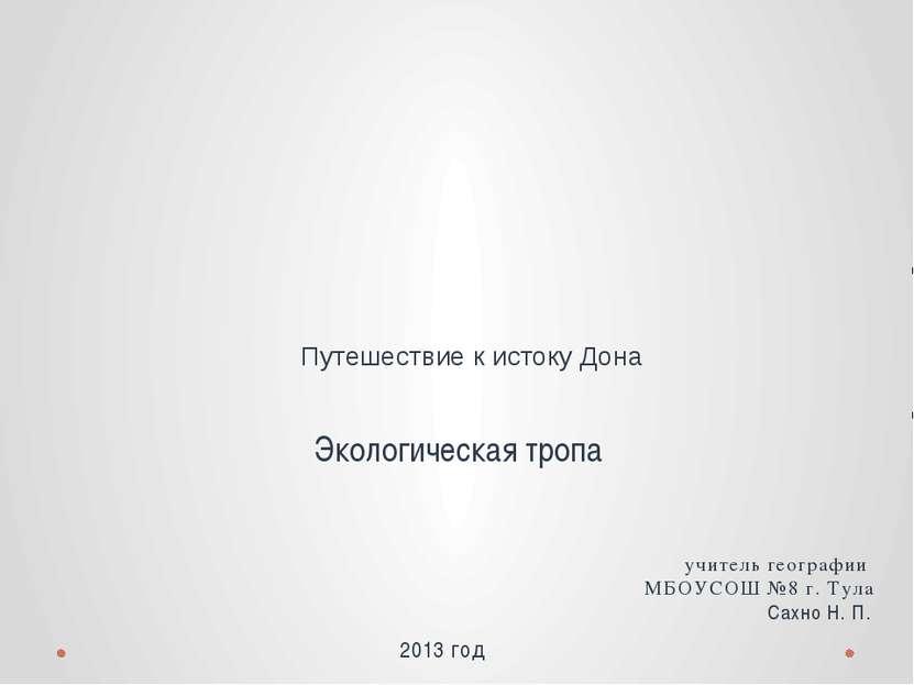 Путешествие к истоку Дона Экологическая тропа учитель географии МБОУСОШ №8 г....