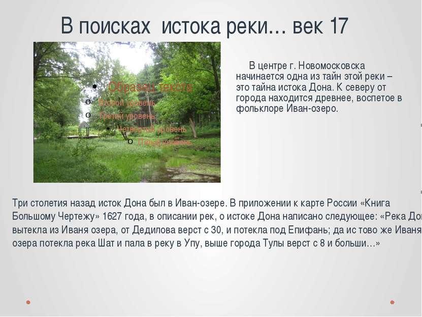 В поисках истока реки… век 17 В центре г. Новомосковска начинается одна из та...