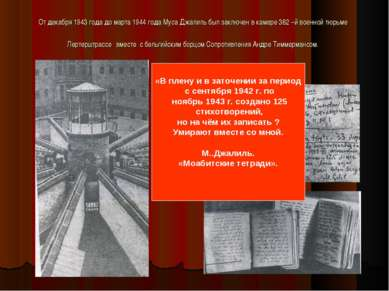 От декабря 1943 года до марта 1944 года Муса Джалиль был заключен в камере 38...