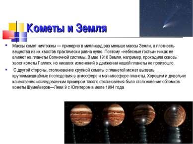 Кометы и Земля Массы комет ничтожны — примерно в миллиард раз меньше массы Зе...
