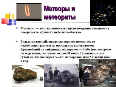 Метеоры и метеориты Метеорит — тело космического происхождения, упавшее на по...