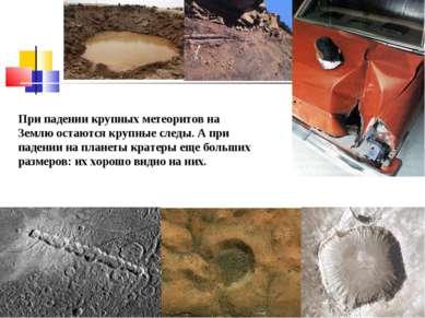 При падении крупных метеоритов на Землю остаются крупные следы. А при падении...