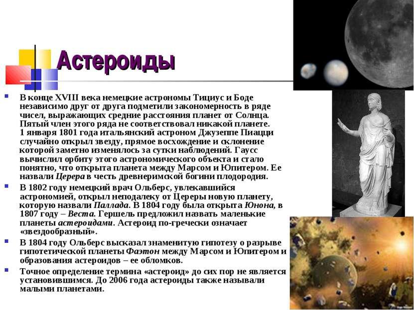 Астероиды В конце XVIIIвека немецкие астрономы Тициус и Боде независимо друг...