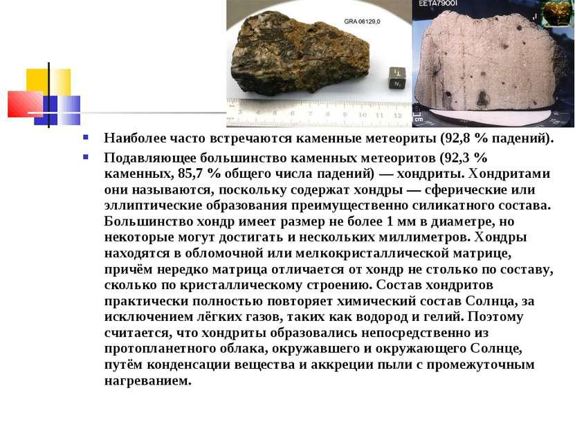 Наиболее часто встречаются каменные метеориты (92,8 % падений). Подавляющее б...