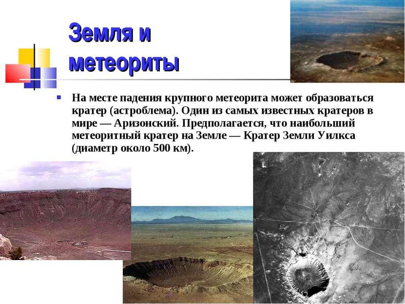 На месте падения крупного метеорита может образоваться кратер (астроблема). О...