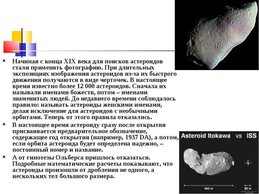 Начиная с конца XIXвека для поисков астероидов стали применять фотографию. П...